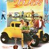 【映画#1】アメリカングラフィティ!古き良きアメリカにタイムスリップ!