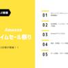 セール情報 Amazonタイムセール祭り開催!欲しいものリストを活用してセールに備えよう!【5月開催情報更新】