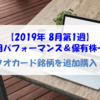 【株式】運用パフォーマンス&保有株一覧(2019.8.2時点) クオカード銘柄を追加購入!