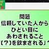 【心理戦クイズ】ヘキサゴンバッテンチョイス#1【参加型イベント遊びまみれレポート】