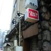 【新宿三丁目】やっぱりイイネ!あったか『西尾さん』