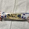 駄菓子菓子駄菓子だ!24 きなこ棒