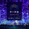 渋谷・代々木の【青の洞窟】最新情報まとめ「開催期間、時間は?場所はどこ?」