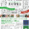 【お知らせ】素材博覧会 SOZAI EXPO KOBE 2017