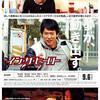 12月08日、和久井映見(2014)