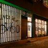 ノビサドの人気あるファーストフードレストラン「Stevca soul food」