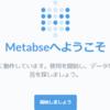 MetabaseをMySQLやPostgreSQLで動かす