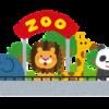 関西のお出かけスポット【安近短 幼児連れ】王子動物園