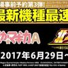ユニバーサルカーニバル×サミーフェスティバル2017(事前予約第3段開始)