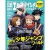 【セブンネット】「日経エンタテインメント!2021年4月号(表紙:呪術廻戦)」2021年3月4日発売