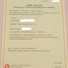 ローカル幼稚園に無料で入園できる申請書が届いた!