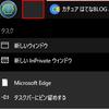 Windows 10 Spring Creators Update Part4 タスクバーのEdgeのアイコンが消えない…