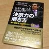 【読書記】日本人チームを躍動させる 決断力の磨き方/ミゲル・ロドリゴ
