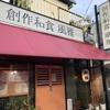 サッカー日本代表も訪れる? 創作和食風雅