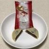 横浜らしいおすすめ土産!中華街に似合うお菓子、人気になりそう。【ありあけのとうふく】