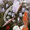 映画「点と線」(小林恒夫 監督)を観る  昔の清張映画もなかなか新鮮なのだが…… それにしても、高峰三枝子は見事なほど美しい。