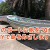 DIYで無人島航海計画!
