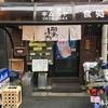 洋食 キムラヤ(業平の洋食屋さん)