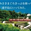 【みさきまぐろきっぷ】を使って、 三浦半島に行ってみた。