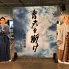 大河ドラマ『晴天を衝け』全国巡回展と『ムーミンコミックス展』in岡山シティミュージアム