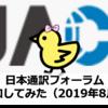 第5回日本通訳フォーラム参加してみた(2019年8月24日)