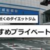【プライベートジム】船橋駅・津田沼の近くのダイエットにおすすめパーソナルトレーニングジムまとめ。パーソナルトレーナーがマンツーマンで指導してくれるダイエットジムを紹介