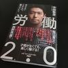 労働2.0/中田敦彦:書評