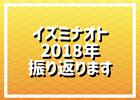 2019年、あけましておめでとうございます!