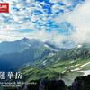【北アルプス】双六岳、三俣蓮華岳、百名山に劣らぬ北アルプス名峰群の旅
