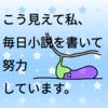 【毎日1,000字チャレンジ3日目】責任・勇敢になる・運命【小説練習】