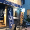 高円寺の夜の雑踏と店ぶれを記録に残す-あづま通り商店街