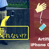 【Artifit/iPhoneケース/レビュー】3mからの落下テストにも合格?試しに自分で落としてみた結果…