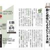 【ブックレビュー】週刊ダイヤモンド2019.02.09