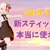 ver5.4の新スティックは使える!?