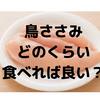 【筋トレ】鳥ささみってどれくらい食べるの?【1食2本で良い】