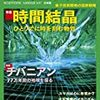 『日経サイエンス2020年4月号』