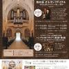 2月17日(日) 池田泉オルガンリサイタル -歴史を刻む新たなオルガンの響き-