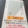 「育児は仕事の役に立つ」という本を読む「夫婦はチーム」
