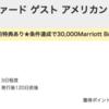 【モッピー】SPGアメックスが限定8,000P(8,000円)!