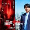 NHKスペシャル「首都直下型地震」シリーズ