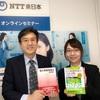 「改正個人情報保護法の対応」と「スマホ充電サービスのセキュリティ」|NTT東日本オンラインセミナー