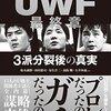 やっぱり好きになれない田村さん@『証言UWF最終章』読書感想文