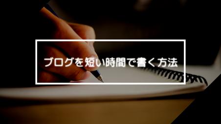 ブログを短時間で書く方法