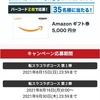 【8/15】【9/30】三幸製菓 転生したら三幸製菓のおかしだった件キャンペーン【バーコ/はがき*web】
