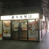 おでんそば@奥多摩そば(立川駅ホーム)