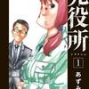 「死役所」第2条 シ村さんの迷言&「死役所」の不思議【身を挺して助けるって  そんなにいいものでもありません】