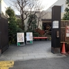 【豊島区】東京染井温泉 SAKURA(巣鴨)