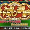 【イベント情報】サンダタ連盟指令