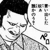 【大日本帝国】特別高等警察とは【特高警察】
