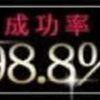 配当金71,336,440円ゲット‼️
